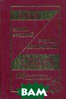 Новый англо-русский и русско-английский словарь: 100 000 слов и словосочетаний   купить