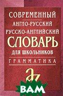 Современный англо-русский, русско-английский словарь для школьников. Грамматика. 9-е издание   купить