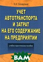 Учет автотранспорта и затрат на его содержание на предприятии  О. И. Соснаускене купить