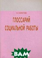 Глоссарий социальной работы. 4-е издание  Холостова Е.И.  купить