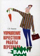 Управление качеством работы персонала  Ковалев С.В. купить