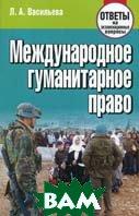 Международное гуманитарное право: ответы на экзаменационные вопросы  Васильева Л.А. купить
