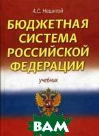 Бюджетная система Российской Федерации. 8-е издание  Нешитой А.С. купить