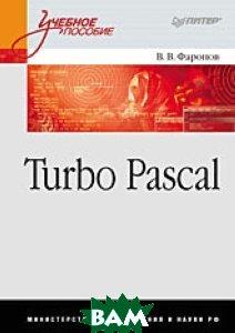 Turbo Pascal. Серия: Учебное пособие  В. В. Фаронов купить