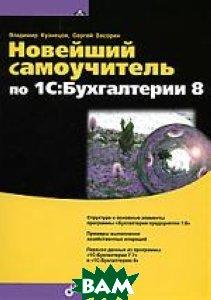 Новейший самоучитель по 1С: Бухгалтерии 8  Засорин С.В., Кузнецов В.Г. купить