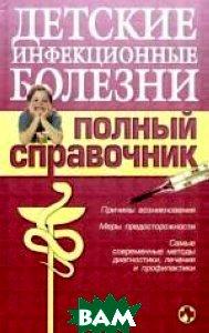 Детские инфекционные болезни: полный справочник  Елисеев Ю.Ю. купить