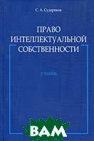 Право интеллектуальной собственности. Учебник  Судариков С.А. купить