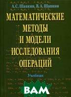 Математические методы и модели исследования операций. 5-е издание  Мазаева Н.П., Шапкин А.С. купить