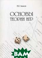 Основы теории игр  Акимов В.П.  купить