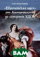 `Европейская идея` от Античности до середины XIX в.  Н. Ю. Васильева купить