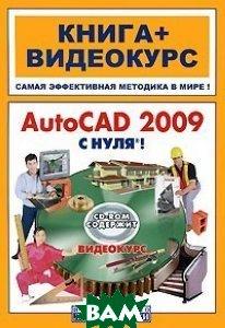 AutoCAD 2009 с нуля!: книга + видеокурс  Пташинский В.С., Сорокин С.А., Бранин О.В., Савельев Л.А. купить