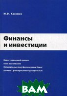 Финансы и инвестиции  Касимов Ю.Ф. купить