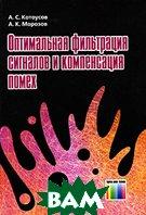 Оптимальная фильтрация сигнала и компенсация помех  А. С. Котоусов, А. К. Морозов купить