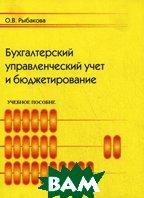 Бухгалтерский управленческий учет и бюджетирование: принципы и практика. 2-е издание  Рыбакова О.В. купить