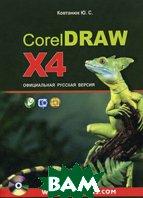 CorelDRAW X4. Официальная русская версия: руководство пользователя  Ковтанюк Ю.С. купить