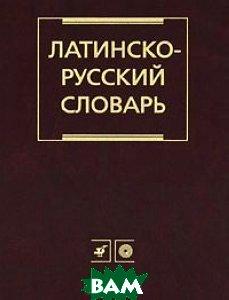 Латинско-русский словарь: более 200 000 слов и словосочетаний. 12-е издание  Дворецкий И.Х. купить