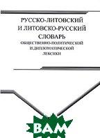 Русско-литовский и литовско-русский словарь общественно-политической и дипломатической лексики: около 20 000 слов   купить