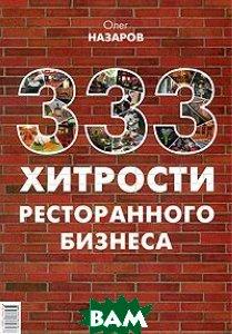 333 хитрости ресторанного бизнеса  Назаров О.В. купить