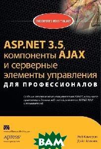 ASP.NET 3.5, компоненты AJAX и серверные элементы управления для профессионалов  Камерон Р. купить