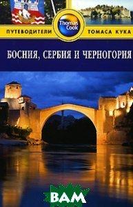 Босния, Сербия и Черногория. Путеводитель / Bosnia, Serbia & Montenegro  Тим Клэнси / Tim Clancy купить