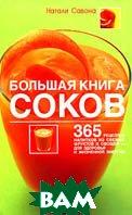 Большая книга соков / The Big Book of Juices and Smoothies  Савона Натали / Natalie Savona купить