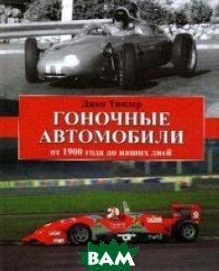 Гоночные автомобили от 1900 года до наших дней / Racing Cars From 1900 to the Present Day  Джон Типлер / John Tipler купить