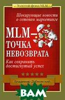 MLM - точка невозврата. Серия: Золотой фонд MLM  Владимир Дубковский купить