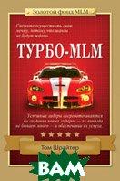 Турбо-MLM  Шрайтер Т. купить