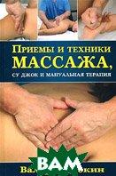 Приемы и техники массажа, су джок и мануальная терапия. Серия: Популярная медицина  Валерий Фокин купить