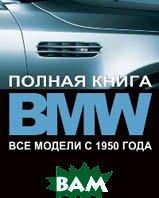 BMW. Полная книга. Все модели с 1950 года  Тони Льюин (Пер. с англ. К. Ткаченко) купить