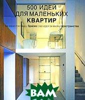 500 идей для маленьких квартир / 500 Ideas for Small Spaces  Даниела Сантос Куартино / Daniela Santos Quartino купить