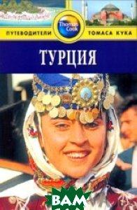 Турция. Путеводитель  Диана Дарк  купить
