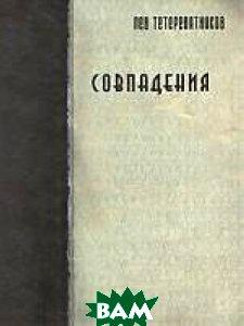 Совпадения  Лев Тетеревятников купить
