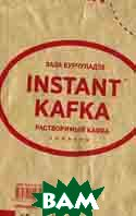 ����������� �����. ��������� �������. / Instant Kafka  ���� ����������  ������