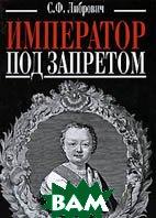 Император под запретом  Либрович С.Ф. купить