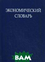 Экономический словарь  Багудина Е.Г., Буздалов И.Н., Большаков А.К. (Ред. Архипов А.И.) купить