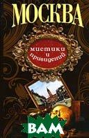 Москва мистики и привидений. Серия: Столичный винтаж   купить