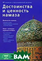 Достоинства и ценность намаза  Хафиз Мухаммад Закариййа купить