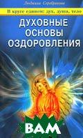 Духовные основы оздоровления  Людмила Серебрякова купить