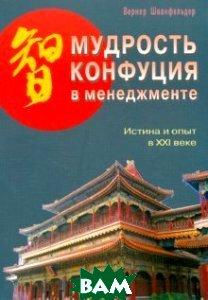 Мудрость Конфуция в менеджменте. Истина и опыт в XXI веке / Konfuzius im Management  Вернер Шванфельдер купить