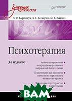 Психотерапия. Учебник для вузов. 3-е издание  Бурлачук Л. Ф., Кочарян А. С., Жидко М. Е. купить