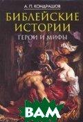 Библейские истории. Герои и мифы  Кондрашов А. П. купить
