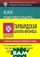 Гарвардская школа бизнеса - 1. Комплект из 3-х книг. Экспертные решения для современного бизнеса   купить