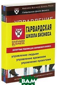 Гарвардская школа бизнеса - 2. Комплект из 3-х книг. Экспертные решения для современного бизнеса   купить