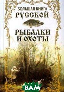 Большая книга русской рыбалки и охоты   купить