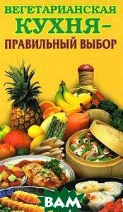 Вегетарианская кухня - правильный выбор  Грицак Е.Н.                                                                      купить