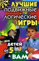 Лучшие подвижные и логические игры для детей от 5 до 10 лет  Елена Бойко купить