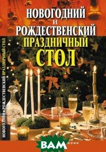 Новогодний и Рождественский праздничный стол  И. Константинова купить