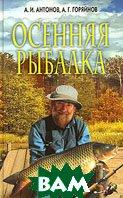 Осенняя рыбалка  А. И. Антонов, А. Г. Горяйнов купить