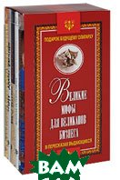 Великие мифы для великанов бизнеса. Подарок будущему олигарху (комплект из 5 книг). Серия: Мифы  Маргарет Этвуд, Карен Армстронг, Виктор Пелевин купить